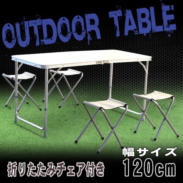 アウトドアテーブル アルミ レジャー 軽量折りたたみ 高さ調整 イス 4脚セット 机 椅子 バーベキュー BBQ キャンプ 運動会 お花見|pond