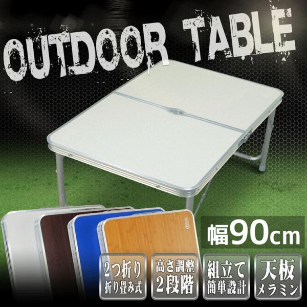 アウトドアテーブル 折りたたみ アルミ レジャー 90cm x 60cm 白 青 木目 竹模様 机 高さ調整可能 机 バーベキュー BBQ キャンプ|pond