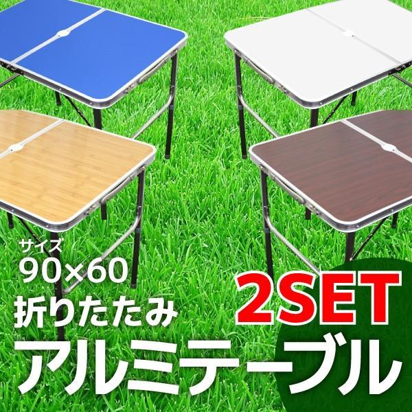 2台セット アウトドアテーブル 折りたたみ アルミ レジャーテーブル 90cm x 60cm 色選択 白 青 木目 竹模様 机 高さ調整 机 バーベキュー BBQ キャンプ