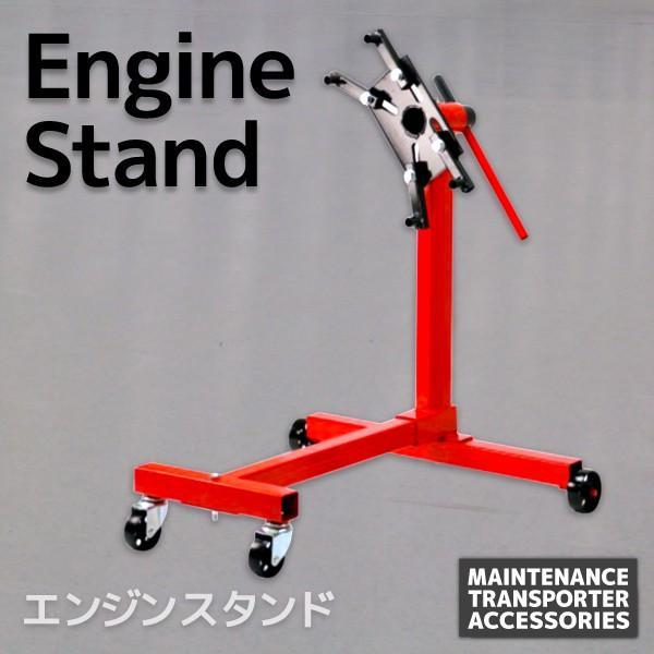 エンジンスタンド 1000LBS 450kg スタビライザー付 エンジン メンテナンス A63|pond