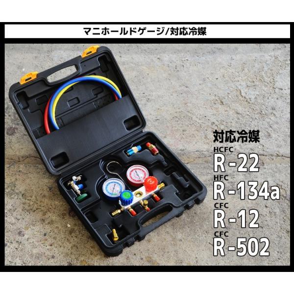エアコンガスチャージ マニホールドゲージ + 逆流防止真空ポンプ 30L 対応冷媒 R134a R12 R22 R502 カーエアコン ルームエアコン 充填 補充 空調|pond|03