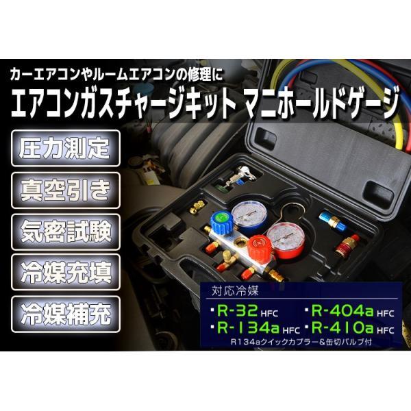 エアコンガスチャージ マニホールドゲージ + 逆流防止真空ポンプ 30L 対応冷媒 R134a R22 R410a R404a カーエアコン ルームエアコン 空調 充填 補充|pond|02