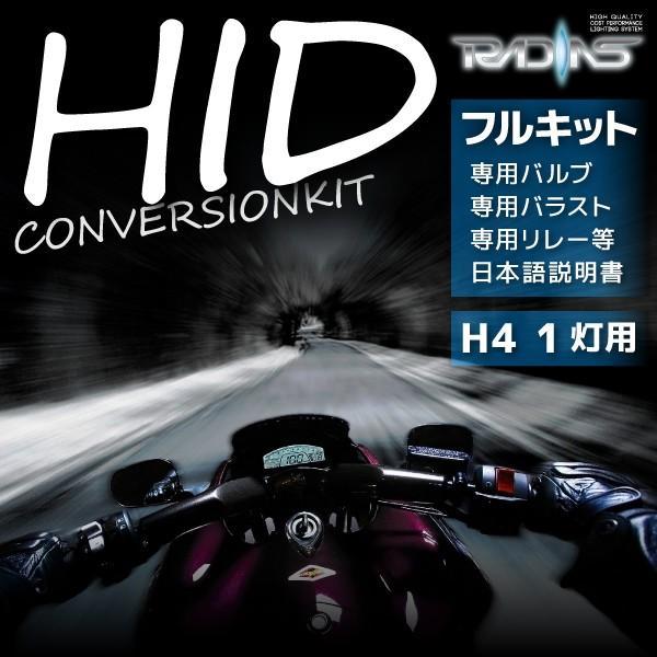 HIDキット ヘッドライト バイク専用 35W H4 1灯 Hi/Loスライド RADIAS リレーレス配線 安定リレー配線 オートバイ ケルビン数 6000k 8000k 10000k 15000k 30000k|pond