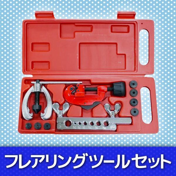ダブルフレアリングツールキット アダプター7種類付き 冷媒対応 エアコン DIY 工具 フレア 加工 切断 フレアリングキット|pond