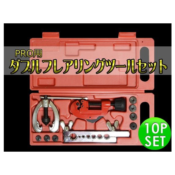ダブルフレアリングツールキット アダプター7種類付き 冷媒対応 エアコン DIY 工具 フレア 加工 切断 フレアリングキット|pond|02