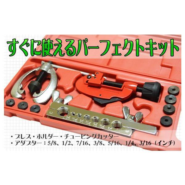 ダブルフレアリングツールキット アダプター7種類付き 冷媒対応 エアコン DIY 工具 フレア 加工 切断 フレアリングキット|pond|03