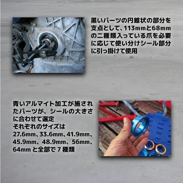 クランクシールリムーバー&インストーラー セット クランクシール 工具 エンジン 駆動 オイルシール 交換 FF車 SST 特殊工具 自動車整備 AT016|pond|05