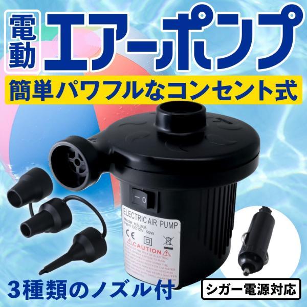電動ポンプ 空気 プール 家庭用 エアーベッ 電動エアーポンプ 電動 ポンプ 空気入れ 電動ポンプ AC電源 100V DC12V シガーソケット