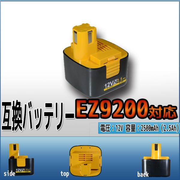National ナショナル バッテリー EZ9200 EZ9108 EY9200 EY9201 互換 12V 2500mAh ニッケル水素電池 パナソニック 電動工具 パワーツール BATP01