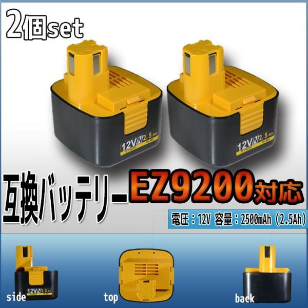 2個セット National ナショナル バッテリー EZ9200 EZ9108 EY9200 EY9201 互換 12V 2500mAh ニッケル水素電池 パナソニック 電動工具|pond