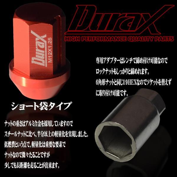 ロックナット ホイールナット ショート袋 アルミ DURAX 20個セット レッド ブルー ブラック ゴールド チタン シルバー P1.5 P1.25 BBP-S|pond|04