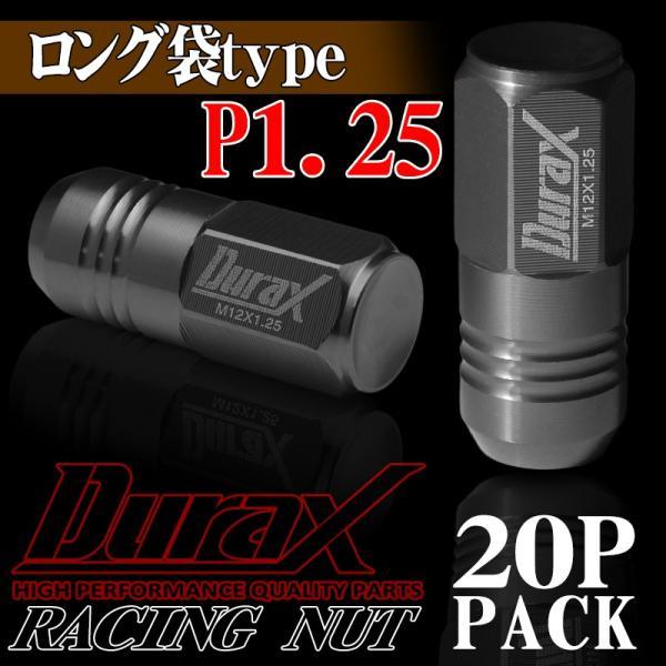 ホイールナット レーシングナット ロング袋 P1.25 20個セット DURAX チタン 50mm M12 BBP125CLF