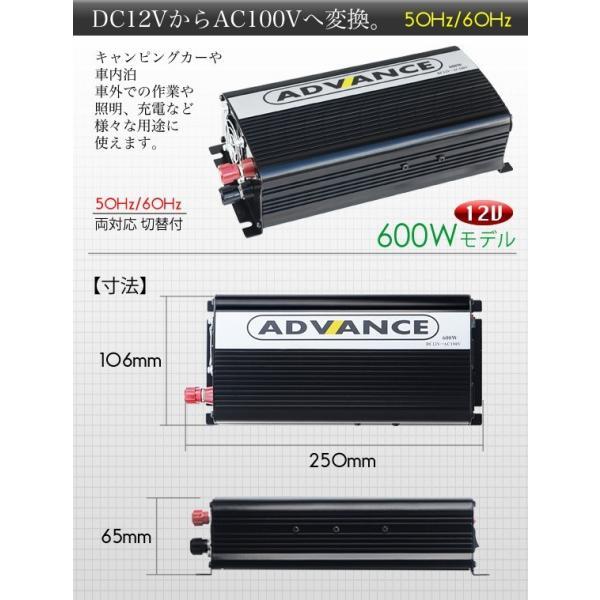 インバーター 修正波 DC 12V AC 100V 変換 定格 600W 瞬間 1200W 50Hz 60Hz 切替 車中泊 バッテリー 電源 キャンピングカー|pond|02