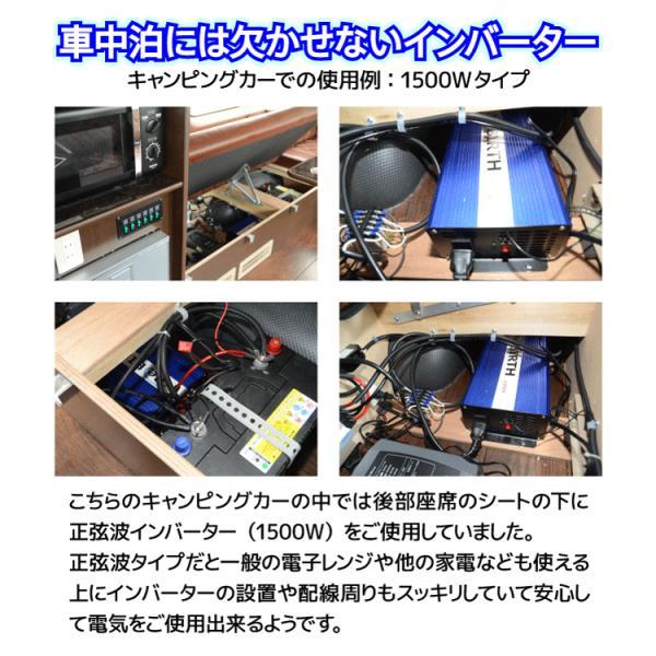 インバーター 正弦波 DC 12V AC 100V 変換 定格 1500W 瞬間 3000W 50Hz 60Hz 切替 車中泊 バッテリー 電源 キャンピングカー|pond|05