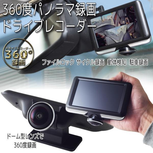ドライブレコーダー 360度 駐車監視 2カメラ 一体型 バックカメラ付 ドラレコ Gセンサー 前後左右 全方向録画 12V 24V エンジン連動 pond 02
