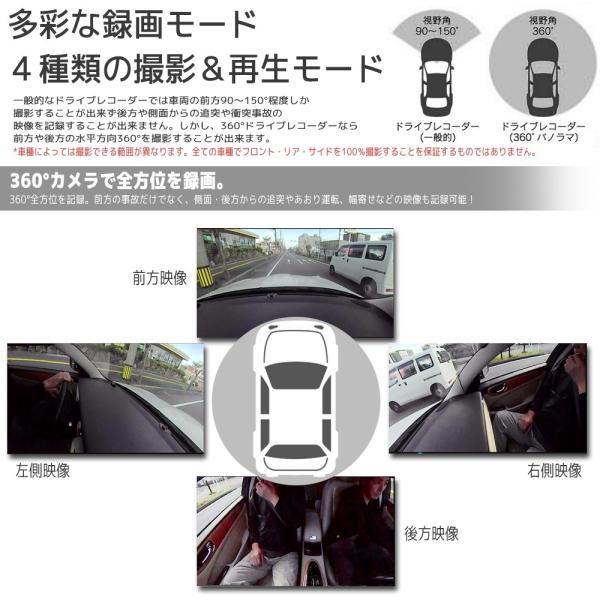 ドライブレコーダー 360度 駐車監視 2カメラ 一体型 バックカメラ付 ドラレコ Gセンサー 前後左右 全方向録画 12V 24V エンジン連動 pond 04