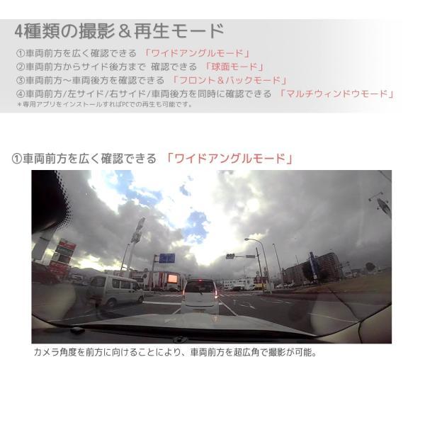 ドライブレコーダー 360度 駐車監視 2カメラ 一体型 バックカメラ付 ドラレコ Gセンサー 前後左右 全方向録画 12V 24V エンジン連動 pond 05