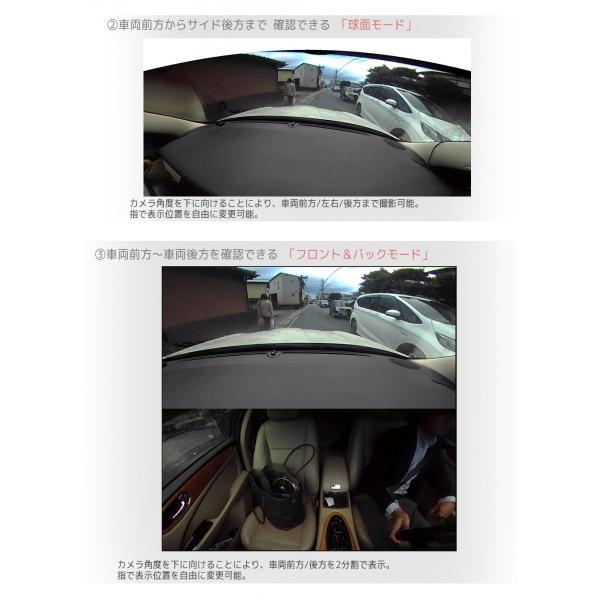 ドライブレコーダー 360度 駐車監視 2カメラ 一体型 バックカメラ付 ドラレコ Gセンサー 前後左右 全方向録画 12V 24V エンジン連動 pond 06