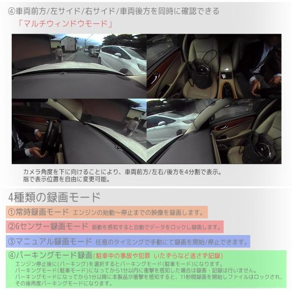 ドライブレコーダー 360度 駐車監視 2カメラ 一体型 バックカメラ付 ドラレコ Gセンサー 前後左右 全方向録画 12V 24V エンジン連動 pond 07