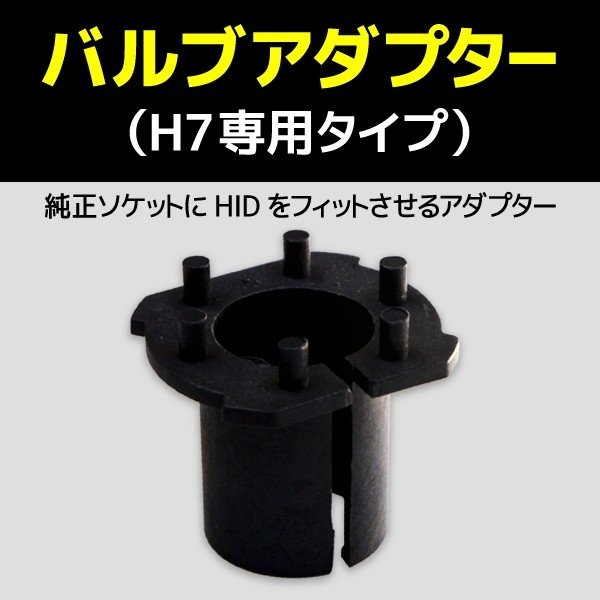 HID H7バルブアダプター 1個 D16B|pond