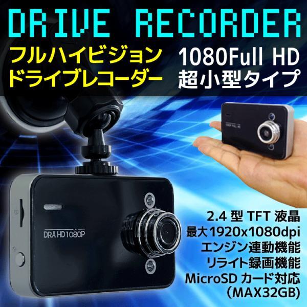 ドライブレコーダー ドラレコ フルHD 1080P 常時録画 防犯カメラ カーカメラ 最新 動体感知 エンジン連動 エンドレス録画|pond