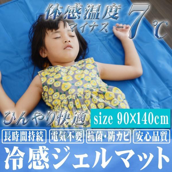 冷感ジェルマット 90×140 敷きパッド 冷却マット ジェルパッド ひんやり クール 寝具 涼しい 寝心地|pond