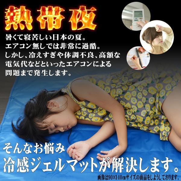 冷感ジェルマット 90×140 敷きパッド 冷却マット ジェルパッド ひんやり クール 寝具 涼しい 寝心地|pond|02