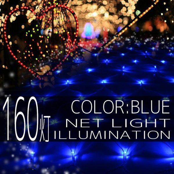 イルミネーションライト LED ネット 160球 ライト クリスマスツリー ハロウィン お祭り 電飾 1Mx2M 青 ブルー 延長用 IRMNB160|pond