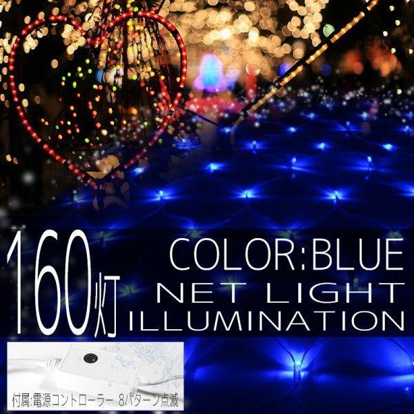 イルミネーションライト LED ネット 160球 ライト クリスマスツリー ハロウィン お祭り 電飾 1Mx2M 青 ブルー コントローラー付 IRMNB160IRMSNC10|pond