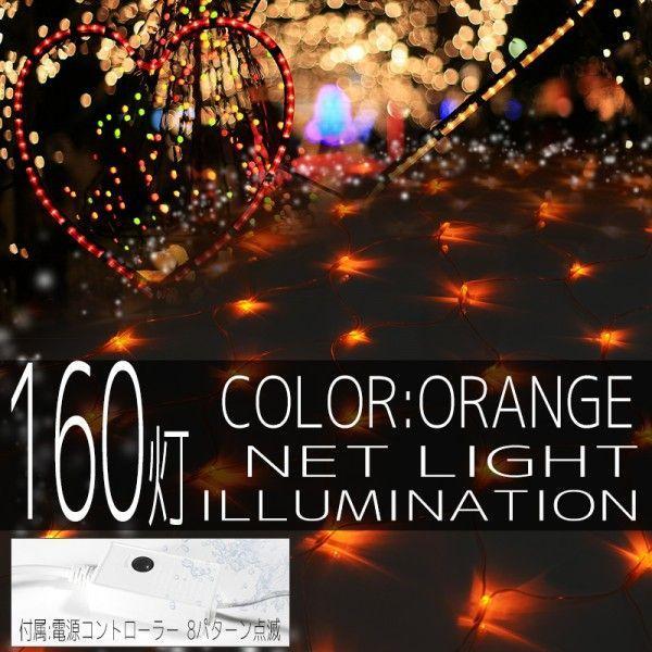 イルミネーションライト LED ネット 160球 ライト クリスマスツリー ハロウィン お祭り 電飾 1Mx2M 橙色 オレンジ コントローラー付 IRMNO160IRMSNC10|pond