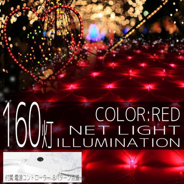 イルミネーションライト LED ネット 160球 ライト クリスマスツリー ハロウィン お祭り 電飾 1Mx2M 赤 レッド コントローラー付 IRMNR160IRMSNC10|pond