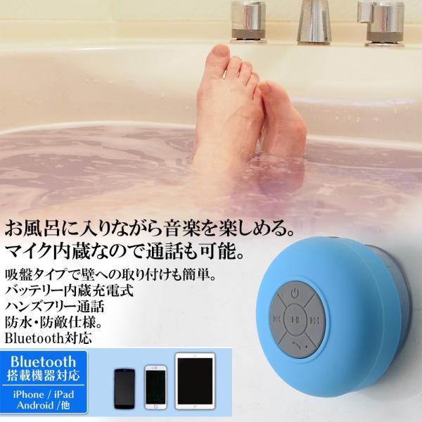ワイヤレススピーカー 防水スピーカー お風呂 Bluetooth ブルートゥース ハンズフリー 青 ブルー BBQ キャンプ BGM 通話可能