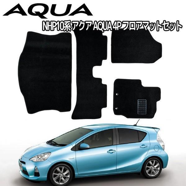 アクア AQUA NHP10系 フロアマット 4P 4点セット カーフロアマット トヨタ 黒 5人乗り ラゲッジマット付 セカンド サード MAT011