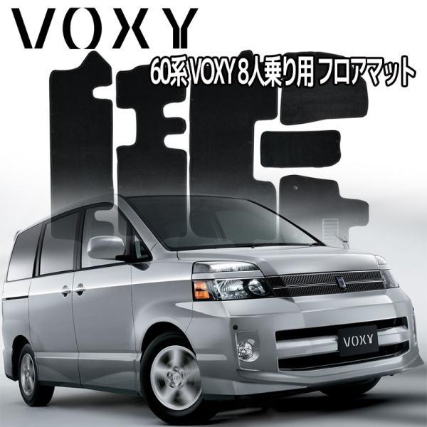 60系 ヴォクシー ノア フロアマット AZR60G AZR65G 6P 6点セット カーフロアマット トヨタ 黒 8人乗り セカンド MAT017
