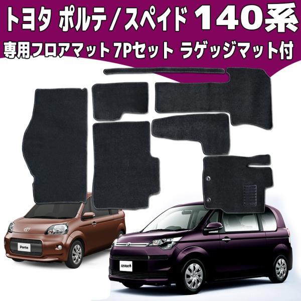 140系 ポルテ  スペイド フロアマット NSP140 黒 7P 7点セット トヨタ ラゲッジマット付 セカンド サード MAT054|pond