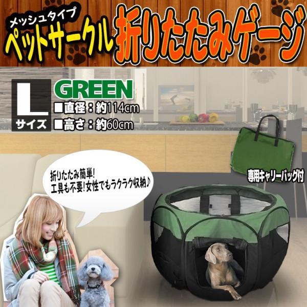 ペットサークル サークル 折りたたみ 八角形 Lサイズ メッシュ グリーン 犬 小型犬 中型犬 ドッグラン PC114GRN|pond