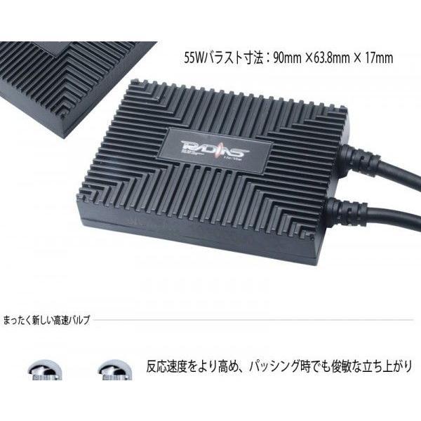 HID フルキット H4 55W 極薄型バラスト HIDバルブ 安定化リレー リレーレス選択 HIDヘッドライト ケルビン数 6000k 8000k 10000k 15000k 30000k radias pond 06
