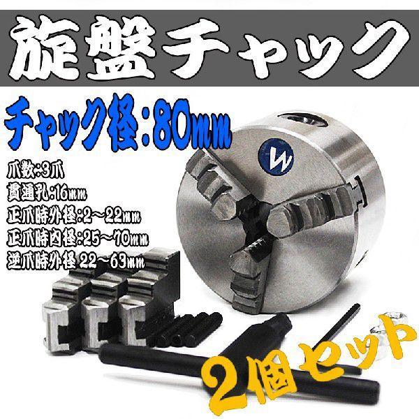 旋盤チャック 生爪 2個セット 80mm 3爪 スクロール 旋盤 ユニバーサル チャック SC3T080SET2|pond