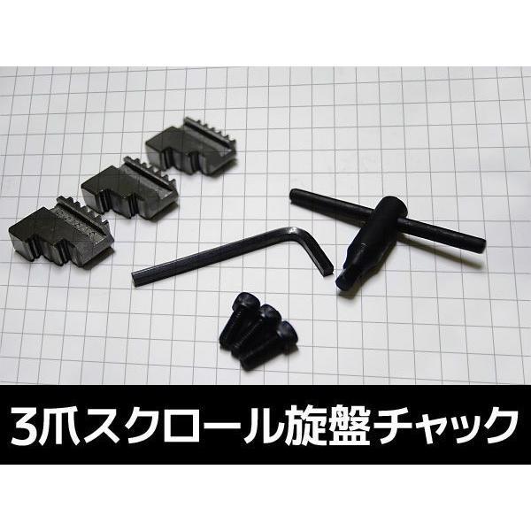 旋盤チャック 生爪 2個セット 80mm 3爪 スクロール 旋盤 ユニバーサル チャック SC3T080SET2|pond|02