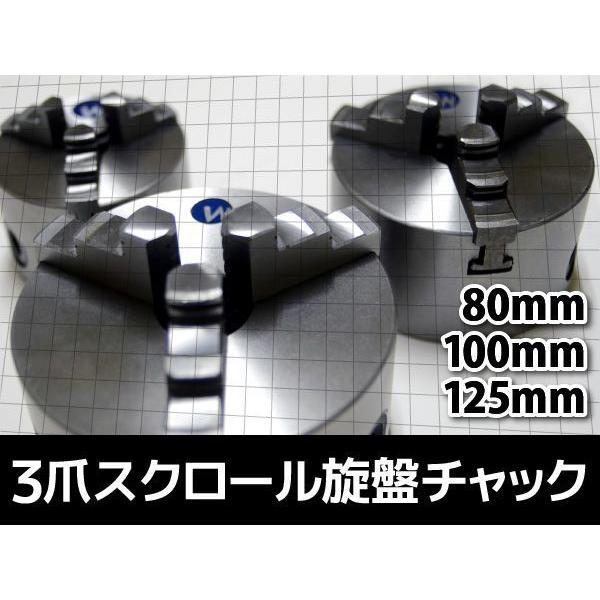 旋盤チャック 生爪 2個セット 80mm 3爪 スクロール 旋盤 ユニバーサル チャック SC3T080SET2|pond|03