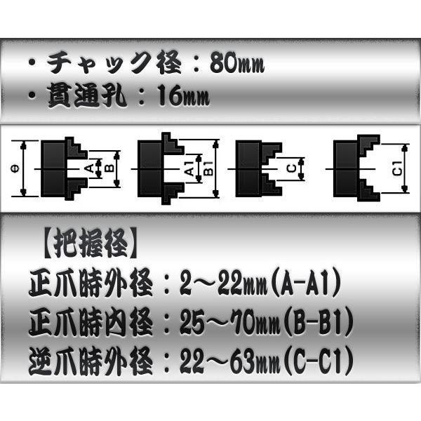 旋盤チャック 生爪 2個セット 80mm 3爪 スクロール 旋盤 ユニバーサル チャック SC3T080SET2|pond|04