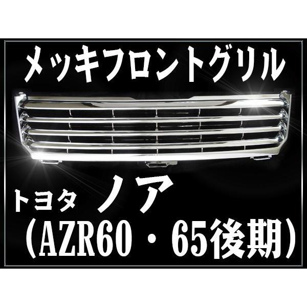 フロント メッキグリル トヨタ ノア 後期 NOAH 60系 AZR60 AZR65 H16年8月 専用設計 フロントグリル フィン|pond|02