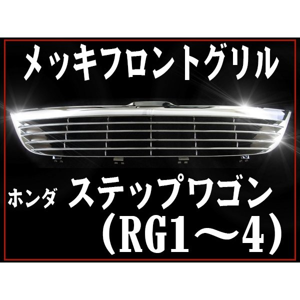 フロント メッキグリル ホンダ ステップワゴン RG1 RG2 RG3 RG4 H17年5月〜H19年10月 専用設計 フロントグリル フィン|pond|02