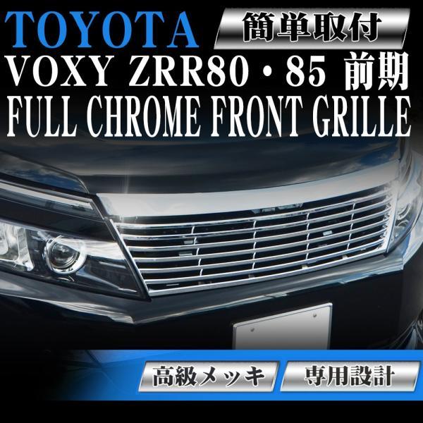 フロント グリル メッキグリル トヨタ ヴォクシー 前期 80系 VOXY ZRR80W ZRR80G ZRR85W ZRR85G ZWR80G ZWR80W H26年1月〜H29年6月 専用設計 フィン|pond