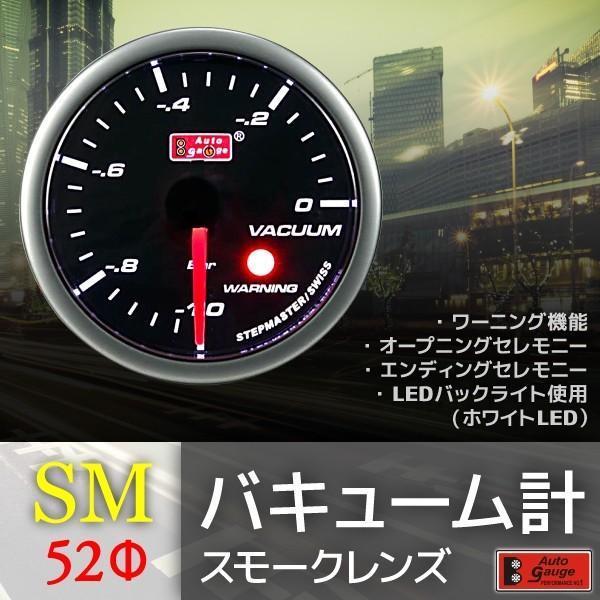 オートゲージ バキューム計 タコメーター 52Φ 2連メーター SM 2点セット スイス製モーター スモークレンズ ワーニング機能 52mm SM52AUTOC2SET|pond|04