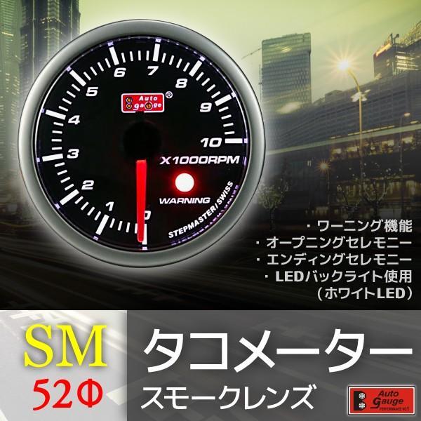 オートゲージ バキューム計 タコメーター 52Φ 2連メーター SM 2点セット スイス製モーター スモークレンズ ワーニング機能 52mm SM52AUTOC2SET|pond|05