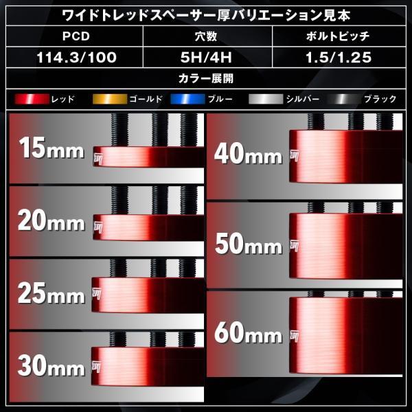 ワイドトレッドスペーサー ワイトレ 15mm 2枚セット DURAX ホイール PCD 100mm 114.3mm 4H 5H P1.25 P1.5 TCSP15|pond|08