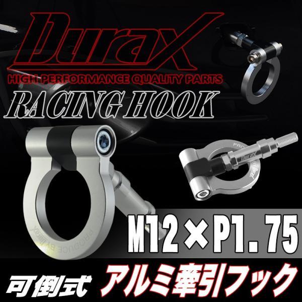 牽引フック トーイングフック フリップアップ 汎用 フロント リア DURAX M12 P1.75 シルバー 銀 可倒 折りたたみ ドレスアップ レース 競技 走行 TH140S