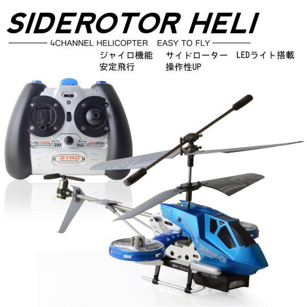 ヘリコプター ラジコン ジャイロ搭載RC 4ch赤外線 ブルー 小型 ミニ 上昇 下降 右旋回 前進後進 ホバリング可能|pond