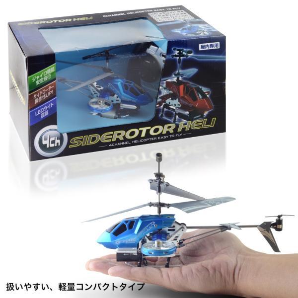 ヘリコプター ラジコン ジャイロ搭載RC 4ch赤外線 ブルー 小型 ミニ 上昇 下降 右旋回 前進後進 ホバリング可能|pond|02